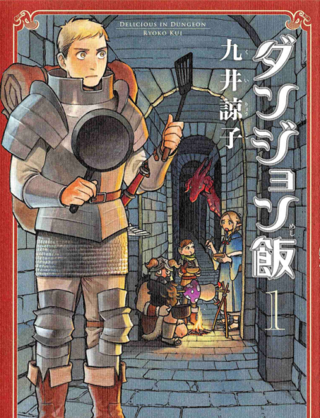 Delicious In Dungeon cover