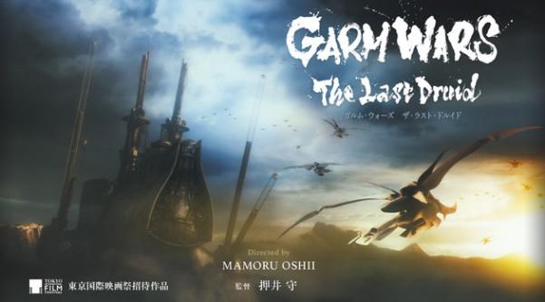 Garm_Wars_-_poster