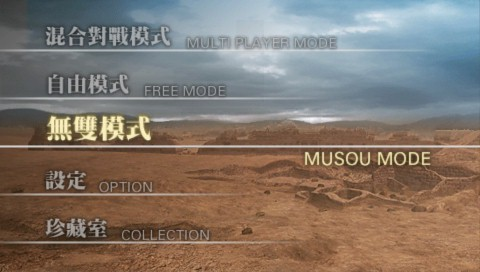 Dynasty Warriors Vol 2 mode select