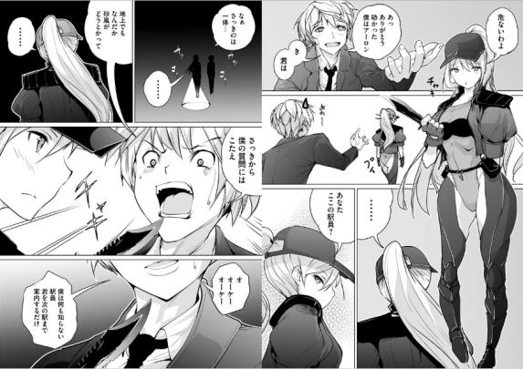 The Mummy Dark Stories manga et tu, kurisu-